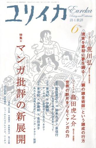 ユリイカ2008年6月号 特集=マンガ批評の新展開
