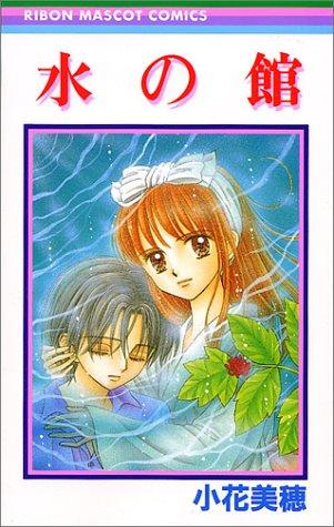 水の館 (りぼんマスコットコミックス (1168))