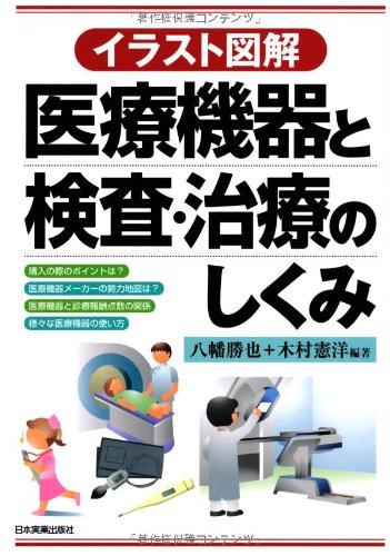 イラスト図解医療機器と検査・治療のしくみ