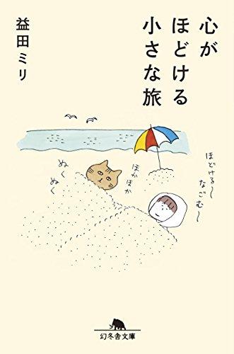 心がほどける小さな旅 (幻冬舎文庫)