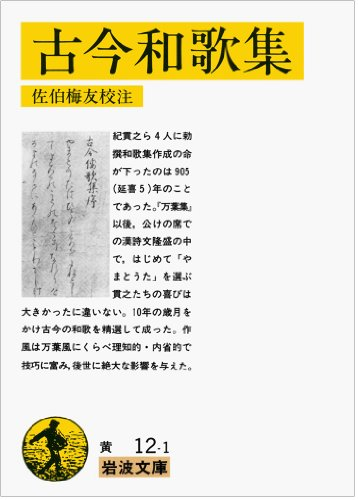 古今和歌集 (岩波文庫)