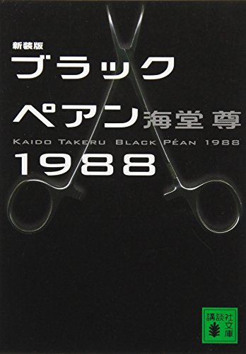 新装版 ブラックペアン1988 (講談社文庫)