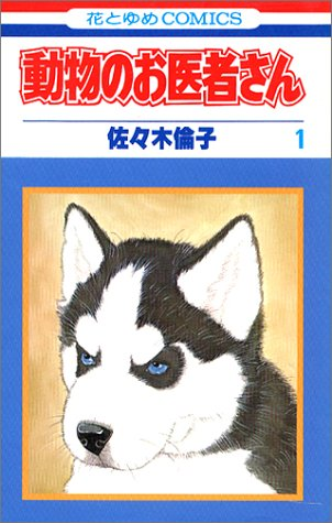 動物のお医者さん (1) (花とゆめCOMICS)