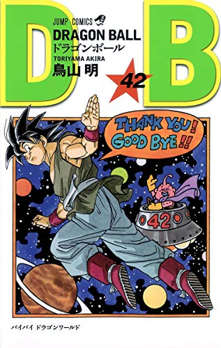 DRAGON BALL 42 (ジャンプコミックス)