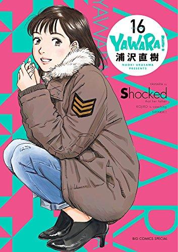 YAWARA! 完全版 (16) (ビッグコミックススペシャル)