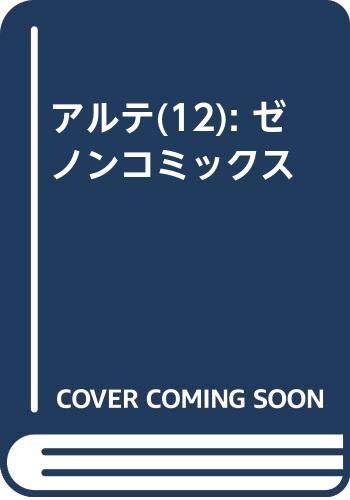 アルテ ⑫ (ゼノンコミックス)