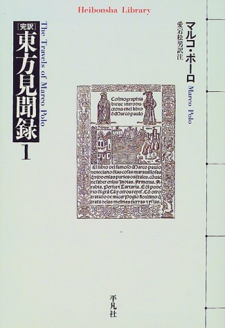 完訳 東方見聞録〈1〉 (平凡社ライブラリー)