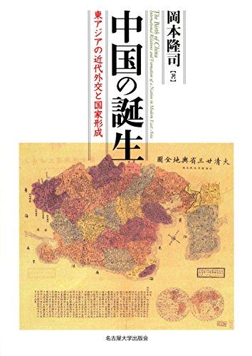 中国の誕生―東アジアの近代外交と国家形成―