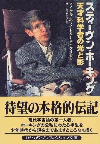 スティーヴン・ホーキング―天才科学者の光と影 (ハヤカワ文庫NF)