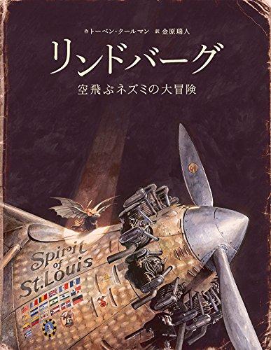 リンドバーグ: 空飛ぶネズミの大冒険