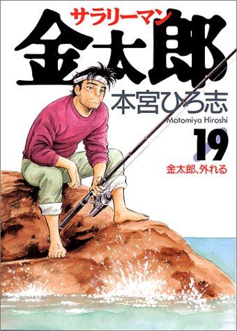サラリーマン金太郎 19 (ヤングジャンプコミックス)