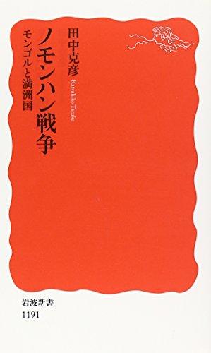ノモンハン戦争―モンゴルと満洲国 (岩波新書)