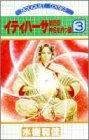 イティハーサ (3) (ぶ~けコミックス (189))