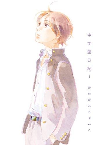 中学聖日記 1 (フィールコミックス)
