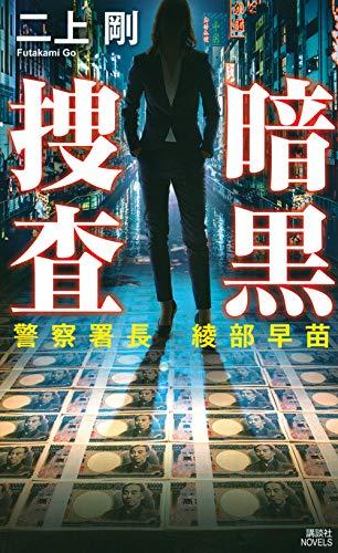 暗黒捜査 警察署長 綾部早苗 (講談社ノベルス)