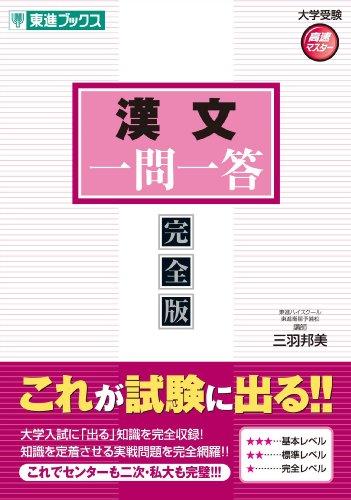 漢文一問一答 【完全版】 (東進ブックス 大学受験 高速マスターシリーズ)