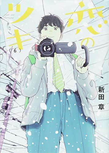 恋のツキ(6) (モーニング KC)