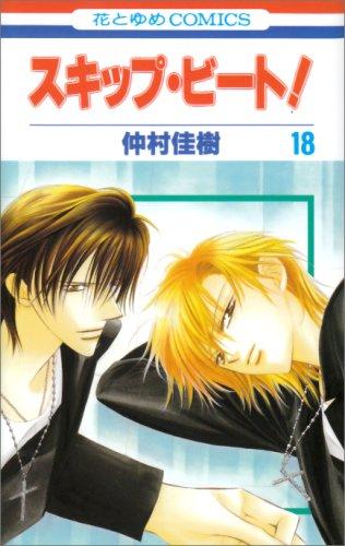 スキップ・ビート! 第18巻 (花とゆめCOMICS)
