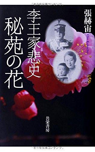 李王家悲史 秘苑の花