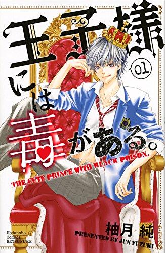 王子様には毒がある。(1) (講談社コミックス別冊フレンド)