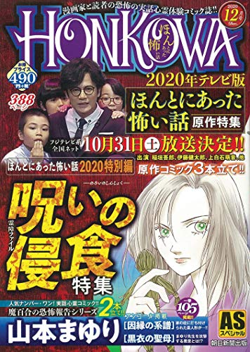 HONKOWA霊障ファイル 『呪いの浸食』特集 (ASスペシャル)