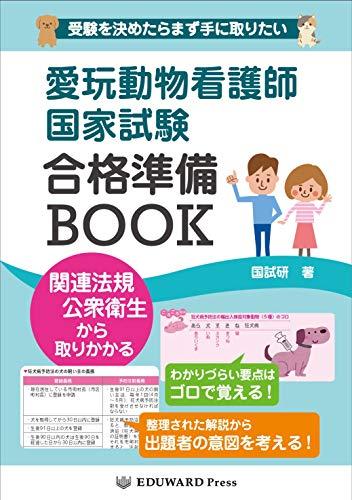 愛玩動物看護師国家試験 合格準備BOOK