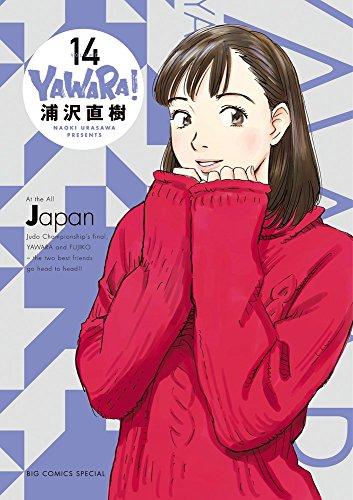 YAWARA! 完全版 14 (ビッグコミックススペシャル)
