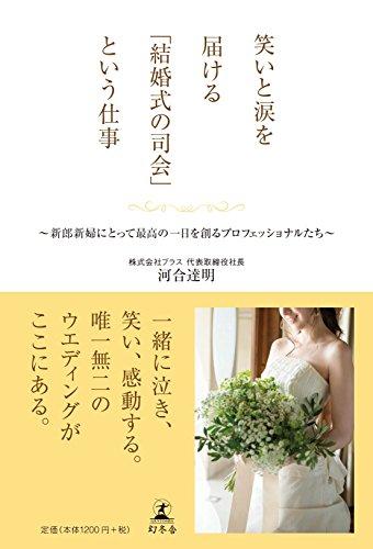 笑いと涙を届ける「結婚式の司会」という仕事 新郎新婦にとって最高の一日を創るプロフェッショナルたち