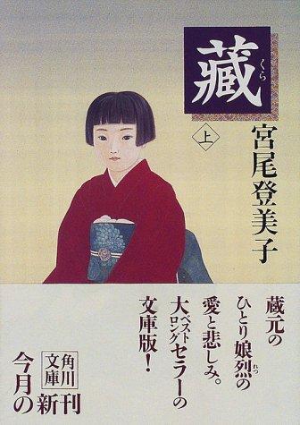 蔵〈上〉 (角川文庫)