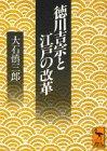 徳川吉宗と江戸の改革 (講談社学術文庫)