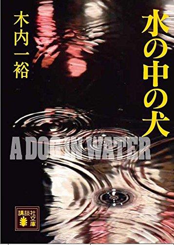 水の中の犬 (講談社文庫)