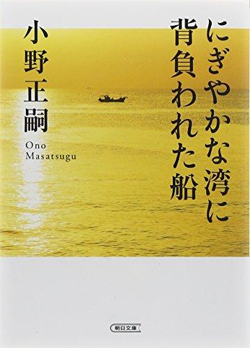 にぎやかな湾に背負われた船 (朝日文庫)