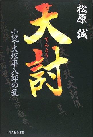 天討―小説・大塩平八郎の乱