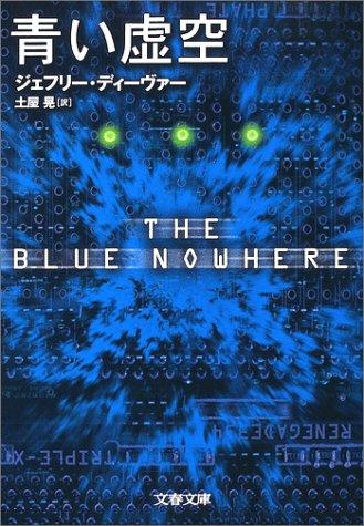 青い虚空 (文春文庫)