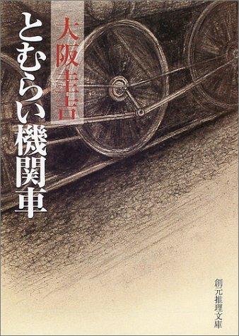 とむらい機関車 (創元推理文庫)