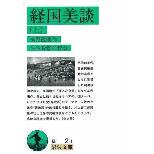 経国美談 上 (岩波文庫 緑 2-1)
