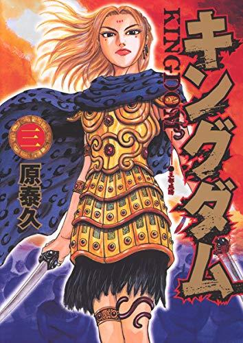 キングダム 3 (ヤングジャンプコミックス)