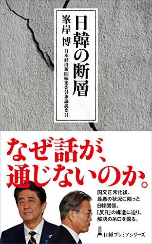 日韓の断層 (日経プレミア)