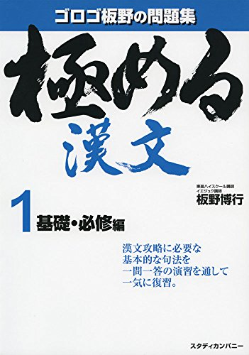 極める漢文 1 基礎・必修編 (音声講義付き問題集)
