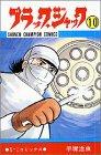 ブラック・ジャック (10) (少年チャンピオン・コミックス)