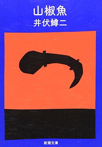 山椒魚 (新潮文庫)