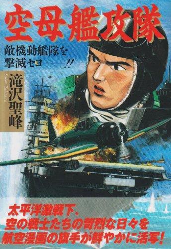 空母艦攻隊―敵機動艦隊を撃滅セヨ--! (ボムコミックス (59))