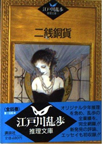 二銭銅貨 (江戸川乱歩推理文庫)