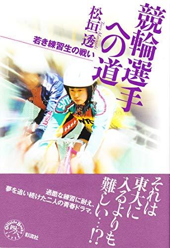 競輪選手への道 (オフサイド・ブック四六スーパー)