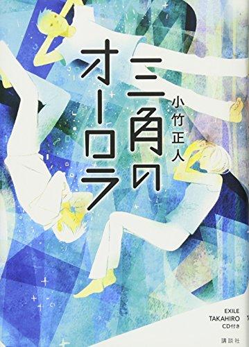 三角のオーロラ EXILE TAKAHIRO CD付き