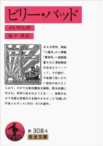 ビリー・バッド (岩波文庫 赤 308-4)