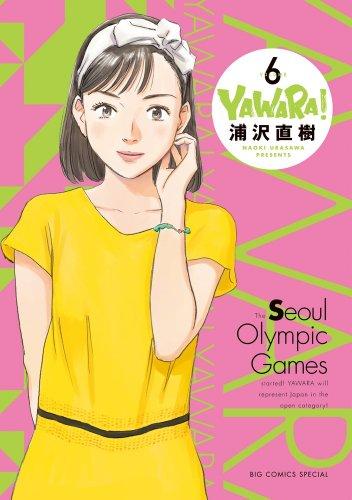 YAWARA! 完全版 6 (ビッグコミックススペシャル)