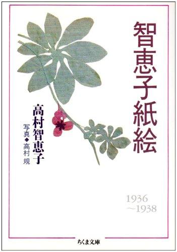 智恵子紙絵 (ちくま文庫)