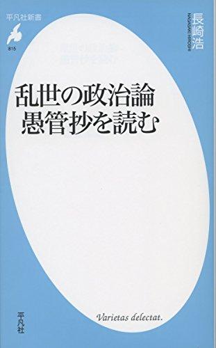 新書815乱世の政治論 愚管抄を読む (平凡社新書)