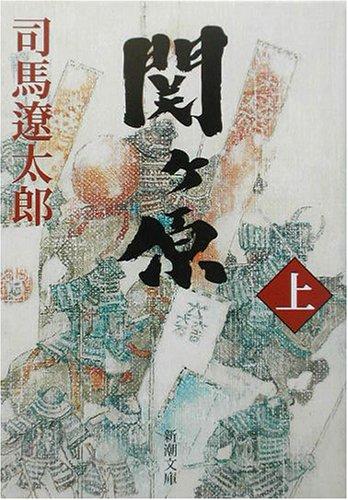 関ヶ原〈上〉 (新潮文庫)